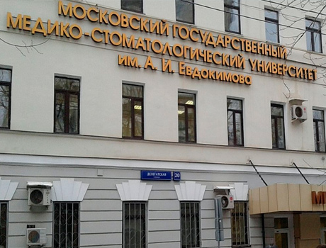 The Moscow State University of Medicine and Dentistry (MSMSU)